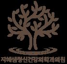 지혜샘정신건강의학과의원